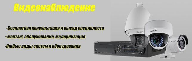 Видеонаблюдение модернизация, обслуживание и монтаж.