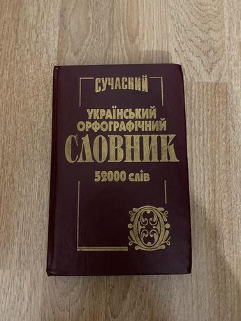 Сучасний український орфографічний словник 52 000 слів (БУ). Леонова О
