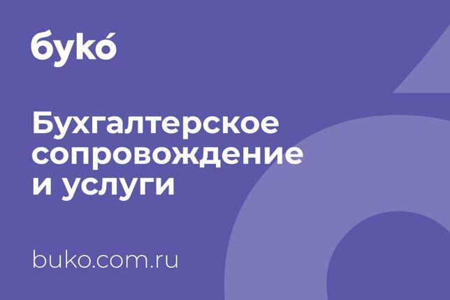 Бухгалтерские услуги в Донецке и Макеевке. Бухгалтер удалено