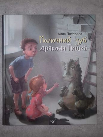 Молочний зуб дракона Тишка Алла Потапова б/в