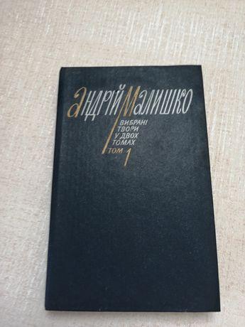 Книга Андрій Малишко