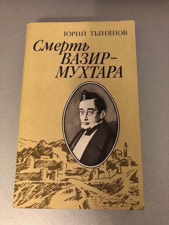 Книга. Смерть вазир-мухтара. Юрий Тынянов