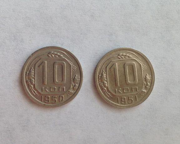 10 копеек 1950, 10 копеек 1951,unc,монеты СССР,набор монет ссср