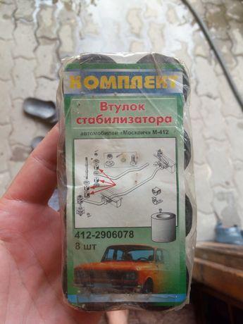Комплект новых втулок стабилизатора м 2140/412
