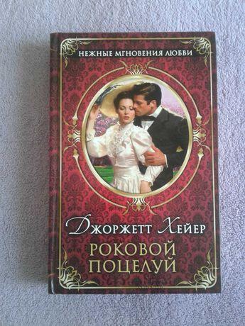 Любовный роман Джоржетт Хейер. Роковой поцелуй.