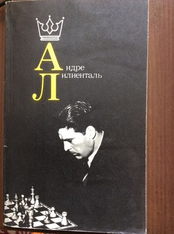 Книги о шахматах  и шахматистах   6 книг.