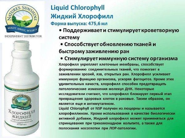 Хлорoфилл жидкий / Liquid Chlorophyll NSP - 473 мл, код 1580