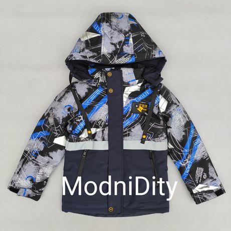 Куртка  детская для мальчика деми на 7,8,9,10,11 лет