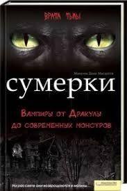 Сумерки. Вампиры от Дракулы до современных монстров