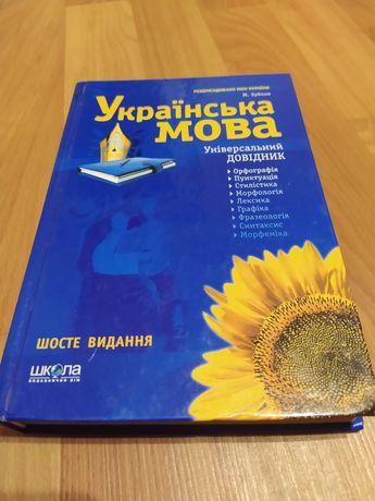 Довідник Українська мова М. Зубков