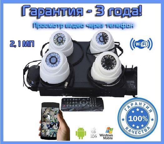 Комплект видеонаблюдения на 4камеры FullHD 2 МР!Гарантия 3 Года!