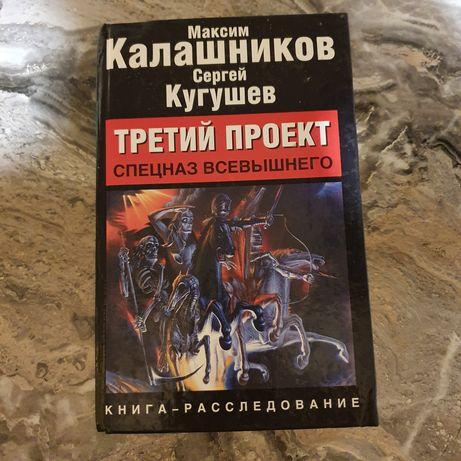 Третий проект. Спецназ Всевышнего. М. Калашников, С. Кугушев