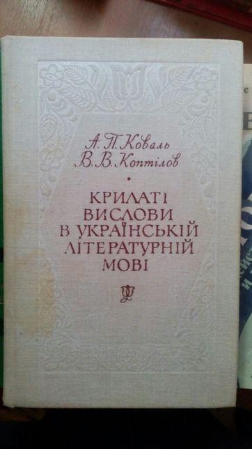 """Книга """"Крилаті вислови в українській літературній мові"""" (б/у)"""