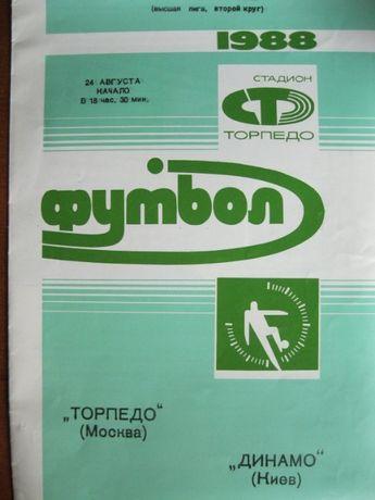 Программка к матчу Торпедо М - Динамо Киев 1988