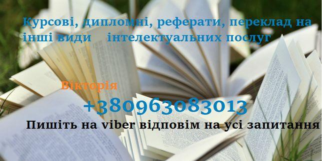Перекла текстів, реферат, диплом, курсова на замовлення, самостійні