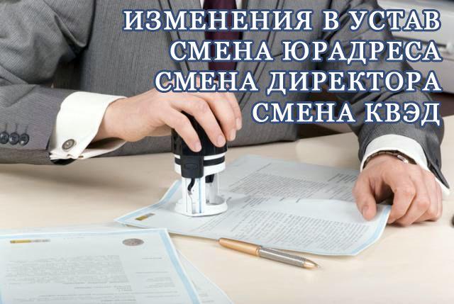 Смена директора, КВЕД, учредителей, юрадреса ООО (ТОВ) Киев
