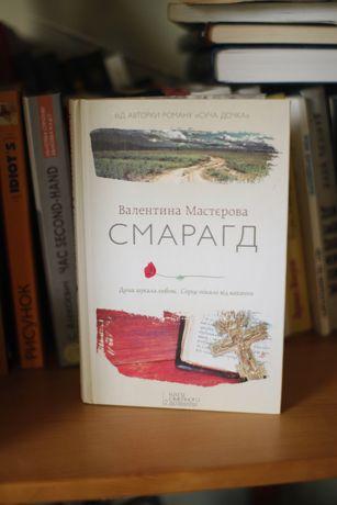 Смарагд Валентин Мастеров