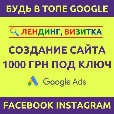 Создание САЙТА от 1000 грн! Сайт-визитка, Интернет-магазин, Лендинг.