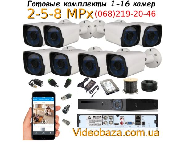 Комплект видеонаблюдения спостереження 8 відео камер нагляду для дому