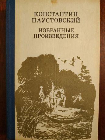 Константин Паустовский Избранные произведения