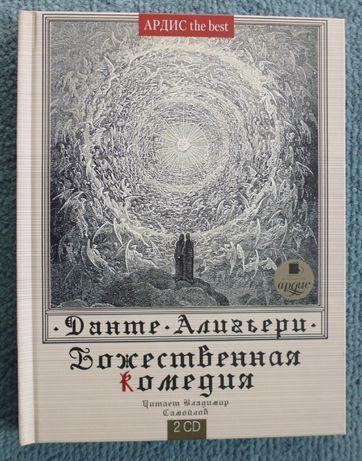 "Данте Алигьери ""Божественная комедия"" (2 CD) (аудиокнига)"