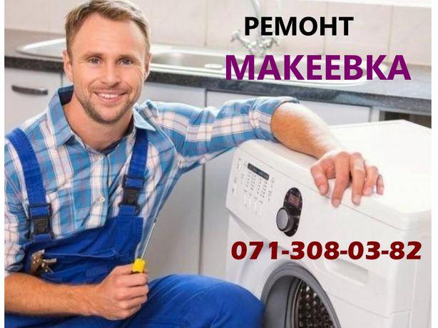 Ремонт Стиральных Машин - На дому в Макеевке