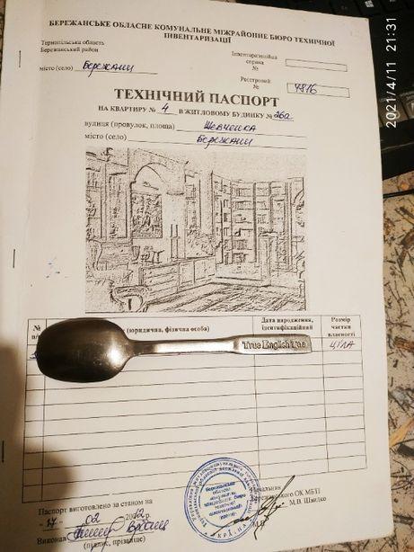 Продаю квартиру м.Бережани вулиця Шевченка