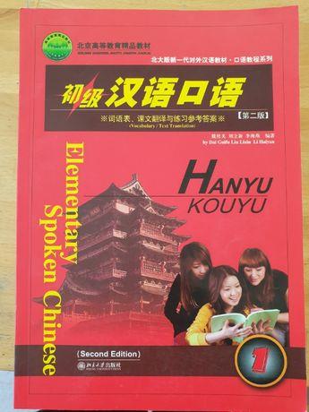 Новые учебники по китайскому языку