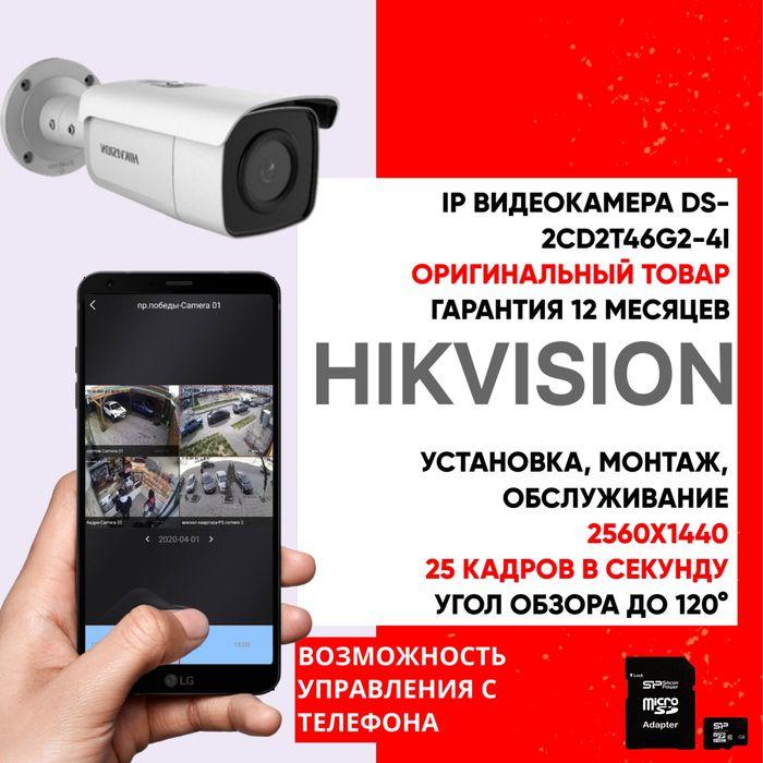 DS-2CD2T46G2-4I (4 ММ) 4 Мп ИК IP-видеокамера Hikvision Харьков - изображение 1