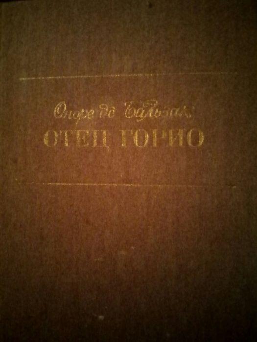 Оноре де Бальзак. Отец Горио Киев - изображение 1