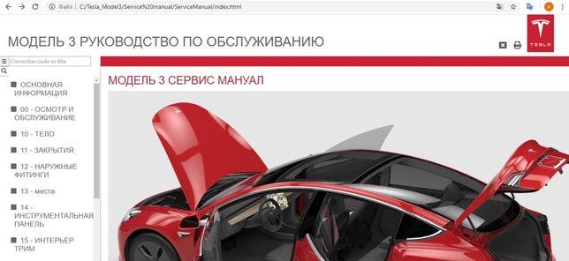 Service manual Tesla model 3 инструкция, разбора, детали, схемы