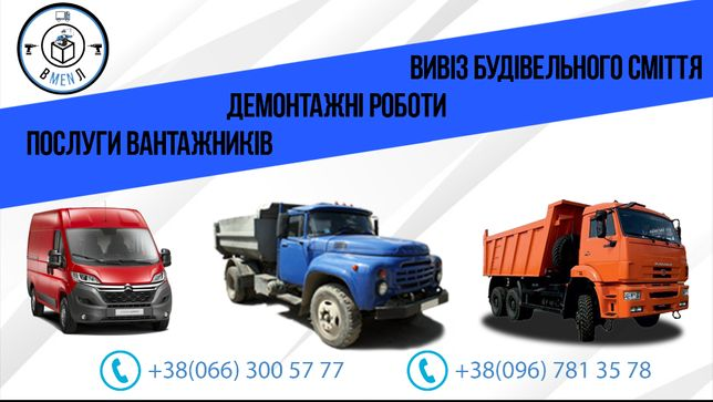 Вантажники, послуги вантажників, демонтаж, вивіз будівельного сміття.