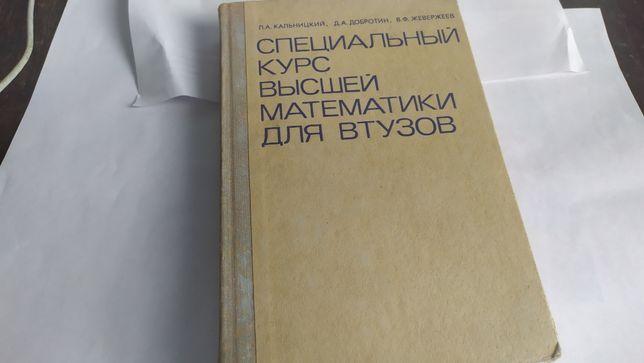 Л. А. Кальницкий ... - Специальный курс высшей математики для втузов