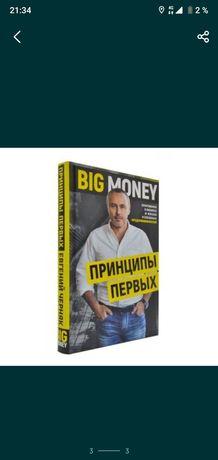 Евгений Черняк Принципы первых