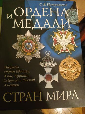 """Книга """"Ордени  і медалі країн світу"""""""