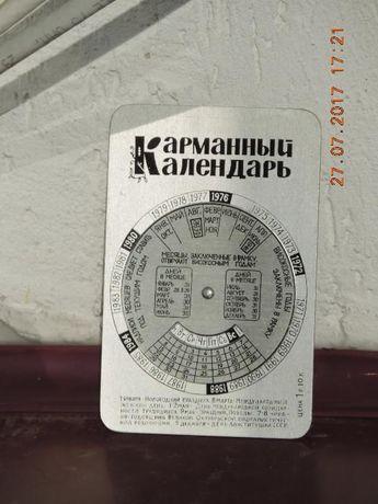Кишеньковий календар СРСР