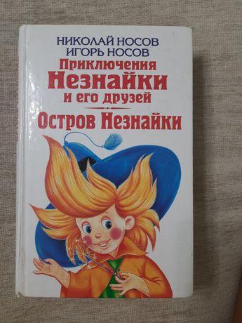 """Н.Носов """"Приключения Незнайки и его друзей"""""""
