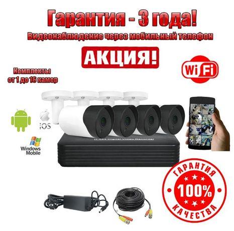 Комплект видеонаблюдения камер 2/5MP на дом,офис,гараж,магазин.МОНТАЖ.
