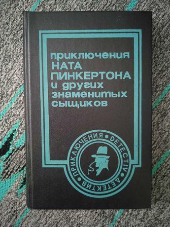 Книга приключения Ната Пинкертона