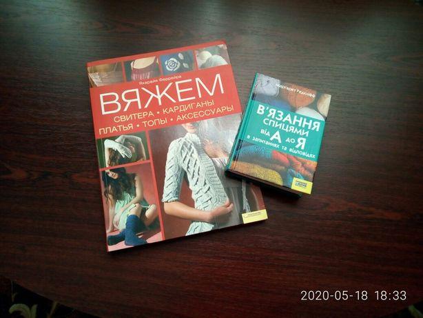 Книги для вязания