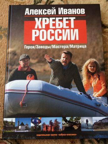 Алексей Иванов Хребет России история, путешествие