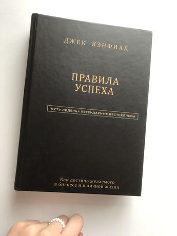 Книга «Правила успеха»