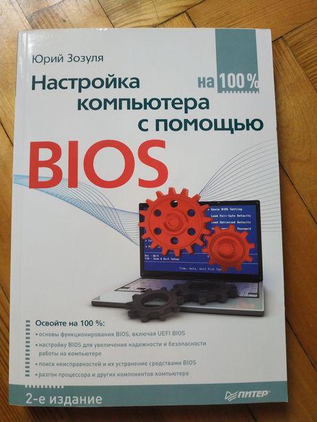 """Книга """"Настройка компьютера с помощью BIOS"""""""