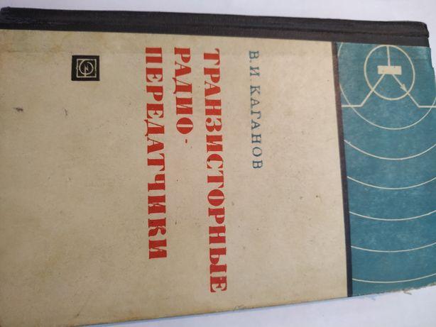 книга * транзисторные радиопередатчики* Калганов В.И. 1970 г.