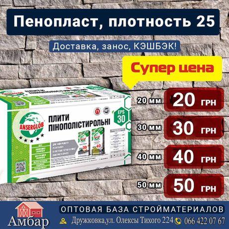Пенопласт для утепления, плиты 20/30/40/50/100