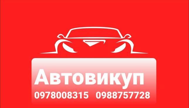 Авто викуп вашого автомобіля Львівська область