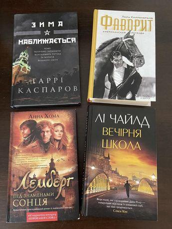 Продаються художні книги