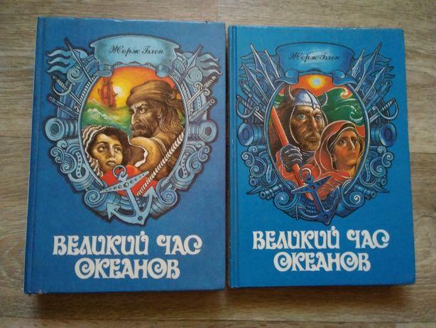 Ж. Блон. Великий час океанов. В 2-х томах