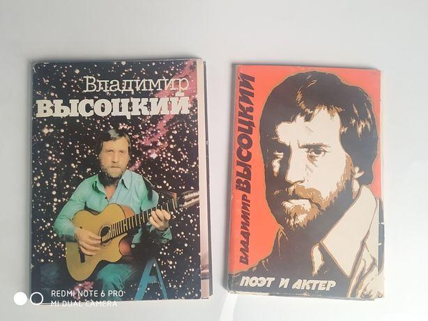Предлагаю открытки Владимир Высоцкий