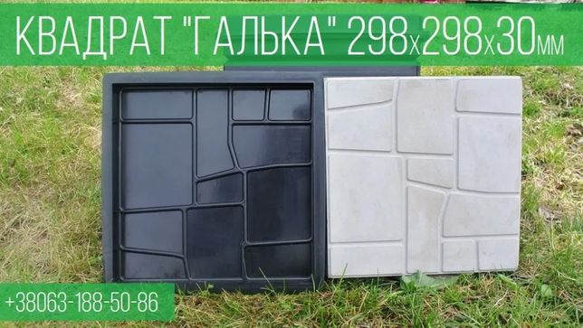 Формы для тротуарной плитки.Самая низкая цена в Украине! ПРОИЗВОДИТЕЛЬ